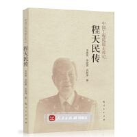 【人民出版社】程天民传(中国工程院院士传记系列丛书)