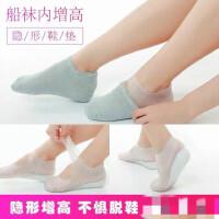 2019年网红抖音同款隐形内增高鞋垫脱鞋体检面试隐形内增高鞋垫