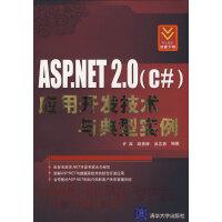 ASP.NET 2.0(C#)应用开发技术与典型实例