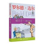 罗尔德・达尔作品典藏:好小子――童年故事