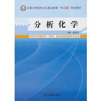 """分析化学--中等医药卫生职业教育""""十二五""""规划教材"""