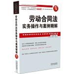 劳动合同法实务操作与案例精解(增订7版)