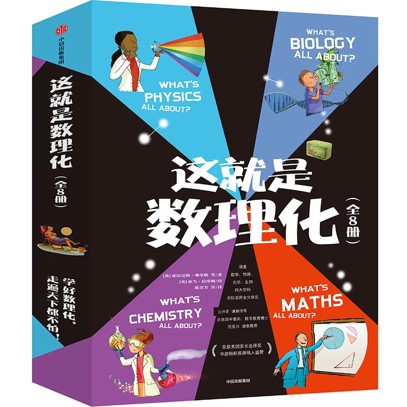 这就是数理化(套装全8册) 看漫画,轻松学好数理化!北京四中名师力荐,8本书为孩子构建知识体系。一线重点中学教师全文审定,孩子一口气读3遍都不过瘾,获美国家长选择奖。