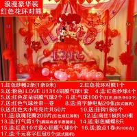 婚房布置婚庆用品婚礼拉花新品婚房装饰纱幔婚房卧室墙浪漫 红色花环对熊-豪华