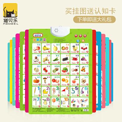 猫贝乐有声挂图识字卡婴儿童启蒙早教认知发声语音识字卡片拼音宝宝玩具