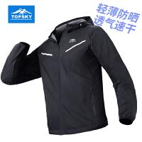 Topsky/远行客 户外皮肤衣男款 自带反光条遮阳透气皮肤风衣