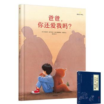 *畅销书籍*爸爸,你还爱我吗? 以一只小熊的故事,温和带入父母离异话题,让孩子明白即使父母分开,爱永远都在,帮助孩子学会接受生活中的变化、建立心理安全感赠中华国学经典精粹·蒙学家训必读系列任意一本 商品定价为原图书与赠品定价之和    赠品有限,赠完即止