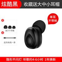 蓝牙耳机迷你隐形无线运动苹果超小oppo耳塞式vivo开车 标配