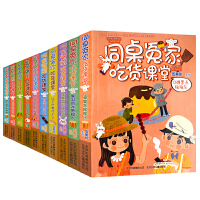 同桌冤家吃货课堂全套10册 阳光姐姐的书 伍美珍校园系列小说派 儿童读物7-8-10-12岁三四五六年级课外书必读的小
