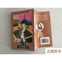【二手旧书8成新】名侦探柯南.43