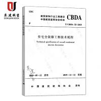 住宅全装修工程技术规程(T/CBDA 32-2019)