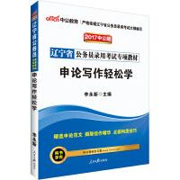 中公2017辽宁省公务员录用考试专项教材申论写作轻松学
