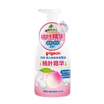 婴儿洗发沐浴泡沫(桃叶精华) 全场特惠