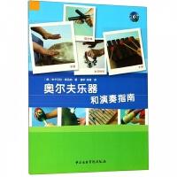 奥尔夫乐器和演奏指南附光盘教学方法提示 供演奏的作品 可播放的CD曲目 奥尔夫乐器和演奏手册实践指南GLTS 97878