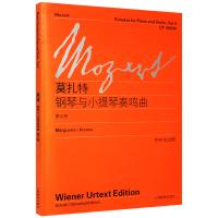 莫扎特钢琴与小提琴奏鸣曲 第三卷 中外文对照 音乐钢琴教程书籍