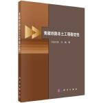 青藏铁路冻土工程稳定性