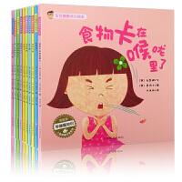 宝宝健康成长绘本全10册:我要长高 流鼻涕了 细菌是什么 发烧了 肚子疼 全身痒痒 为什么变胖了呢 我不是尿床大王 食物卡到喉咙里了 哐!伤到骨头了