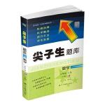 2019秋尖子生题库系列--六年级数学上(人教版)(R版)