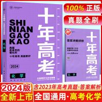 赠六 2020版 十年高考化学 课标全国版 志鸿优化系列丛书 十年高考一年好题 高考化学 2020十年高考化学
