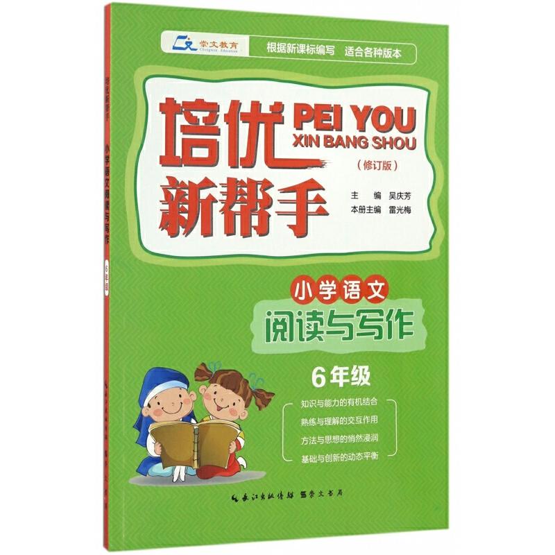小学语文阅读与写作(6年级修订版)/培优新帮手