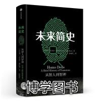 B X 未来简史 中文版 罗胖2016跨年演讲 罗辑思维罗振宇推荐书籍 尤瓦尔・赫拉利 正版畅销书籍