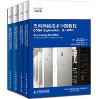 思科网络技术学院教程 CCNA Exploration:网络基础知识 路由协议和概念 LAN交换和无线 接入WAN(全