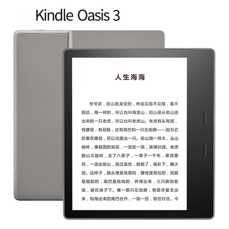 全新Kindle Oasis3kandle电子书阅读器电纸书升级版智能防水溅尊享旗舰版kindel商务大屏kinddle 7英寸大屏;两款8G和32GB