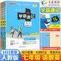2020新版pass绿卡初中语文数学英语学霸速记全3本七年级上下册全彩版