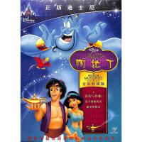 (泰盛文化)阿拉丁-音乐特别版DVD9