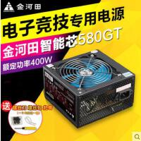 【支持礼品卡】金河田智能芯580GT 电脑主机箱电源台式机静音额定400W峰值500W