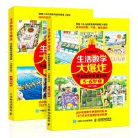 生活数学大爆炸 学前数学思维训练5~6岁(上)(下)【修订版2册】 数学思维训练游戏书