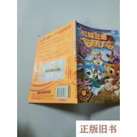 【二手旧书8成新】虹猫蓝兔七侠传18/108集大型动画电视连续剧精品书系