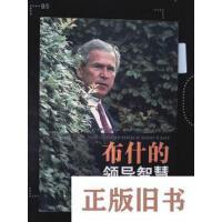 【二手旧书8成新】布什的领导智慧:10条永恒不变的成功法则