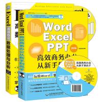 2册 word excel教程书籍办公软件办公数据处理office计算机应用基础知识 表格制作excel书籍自学exce