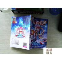 【二手旧书9成新】中国卡通・公主驾到・漫画书2
