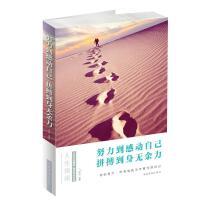 努力到感动自己 拼搏到身无余力 微阳 著; 中国华侨出版社