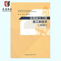 实用岩土工程施工新技术(2020)
