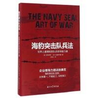 海豹突击队兵法:世界上最精锐部队的领导能力课(企业领导力培训的典范)