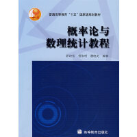 【旧书二手书8成新】概率论与数理统计教程 茆诗松 高等教育出版社 9787040143652