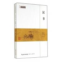 汉书/民国国学文库