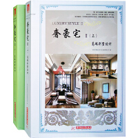 奢豪宅Ⅱ高端别墅设计 风格室内设计 现代简约 轻奢华 中式 欧美风格 别墅室内装饰装修装潢设计 书籍