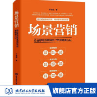 正版 市场营销学 场景营销 打造服务场景 营销策划 100多个场景实战技 营销策划 营销销售技巧类书籍 移动互联网营销