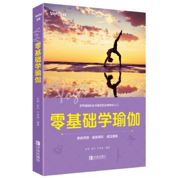 零基础学瑜伽 世界瑜伽协会中国总部主席写给初学者的入门宝典,美容、瘦身、塑形、健身一本搞定