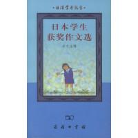 日本学生优秀作文选(中文注释)