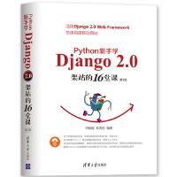Python 新手学Django 2.0架站的16堂课(第2版)