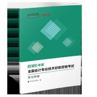 2020年全国会计专业技术初级资格考试学习手册中华会计网校梦想成真