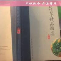 【二手旧书9成新】翡翠精品图集 /编者 广州花都云峰