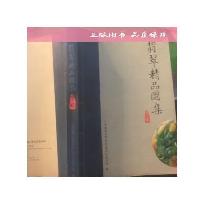 【二手旧书9成新】翡翠精品图集 /编者 广州花都云峰 正版旧书  放心购买