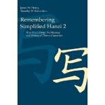 【预订】Remembering Simplified Hanzi 9780824836559