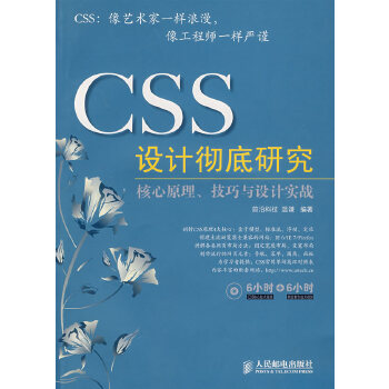 CSS 设计彻底研究(附光盘)